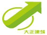 芜湖大正建筑技术有限公司