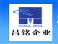 福建昌铭建筑工程技术有限公司