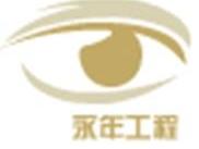 福州永年工程技术有限公司