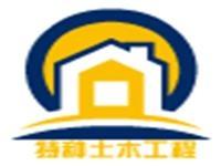 福建省特种土木工程有限公司