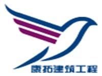 福州康拓建筑工程有限公司