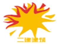 福建省福鼎市二建建筑工程有限公司