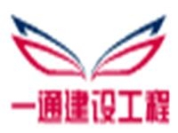 福建省一通建设工程有限公司