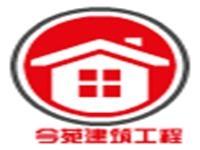 江西省今苑建筑工程有限公司
