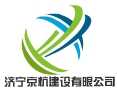 济宁京杭建设有限公司