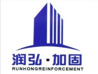 济宁润弘建筑加固修复工程有限公司