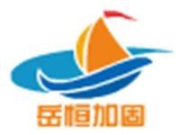 济南岳恒加固工程有限公司