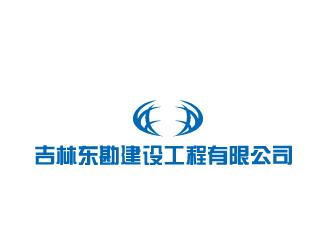 吉林省东勘建设工程有限公司