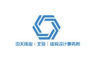 中天伟业(北京)结构设计事务所有限公司