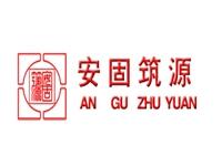 北京安固筑源建筑结构设计事务所有限公司