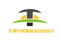 天津市美隆建筑结构设计事务所(普通合伙)