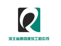 河北省第四建筑工程有限公司