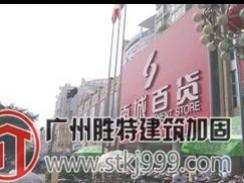 深圳地铁穿越南城百货商厦托换