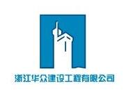 浙江华众建设工程有限公司