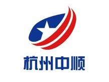 杭州中顺建筑工程有限公司