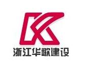 浙江华歌建设有限公司