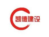 浙江凯德建设有限公司