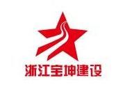 浙江宝坤建设有限公司