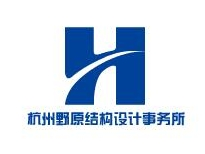 杭州野原结构设计事务所有限公司