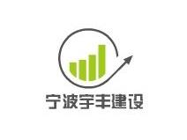 宁波宇丰建设有限公司