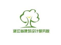 浙江省建筑设计研究院