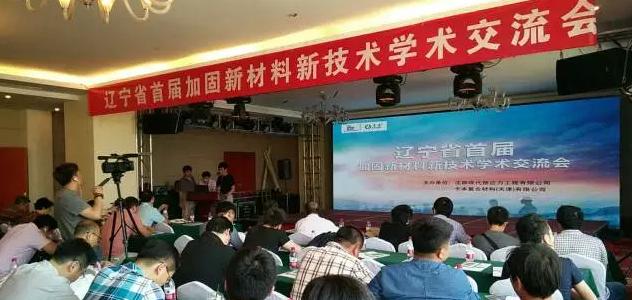 辽宁省首届加固新技术,新材料学术交流会火爆召开
