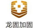 上海龙固加固工程有限公司