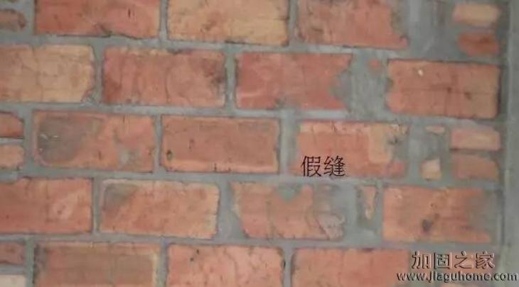 加固之家分享墙面开裂16大原因