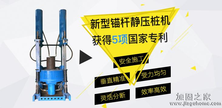 新型锚杆静压桩,加固公司的最佳选择!