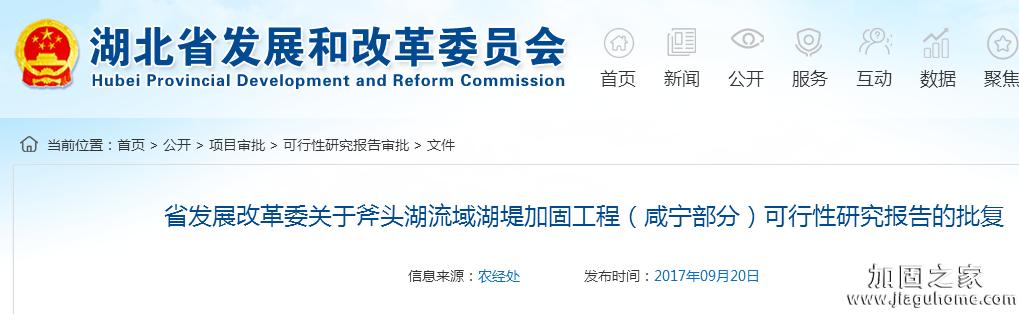 省发展改革委关于斧头湖流域湖堤加固工程(咸宁部分)可行性研究报告的批复