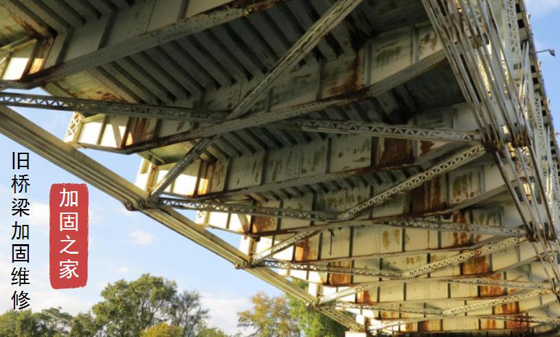旧桥梁加固维修的几个特点你知道吗?