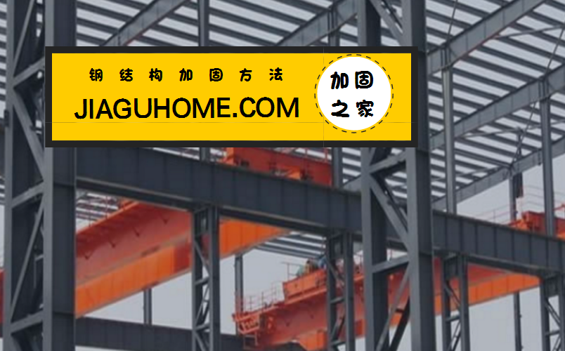 让你认识钢结构加固的四大方法