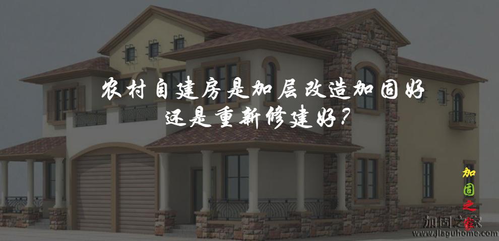 农村自建房是加层改造加固好还是重新修建好?