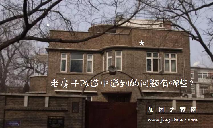 老房子改造中遇到的问题有哪些?
