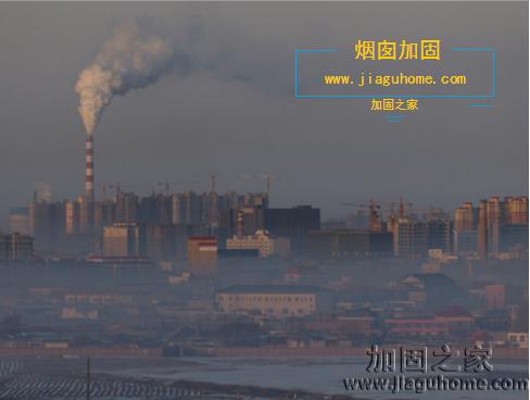 环保高压之下的烟囱加固未来与发展