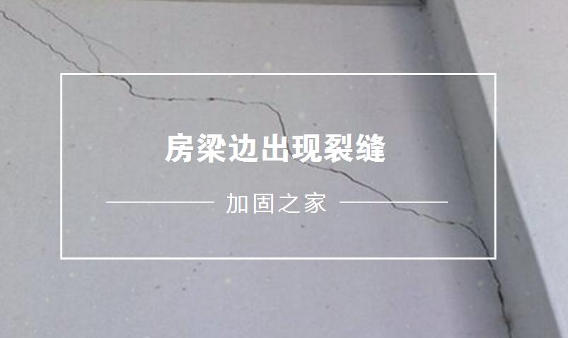 注意!房屋裂缝出现这几种情况切不可轻视