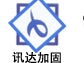 河北讯达建筑科技有限公司
