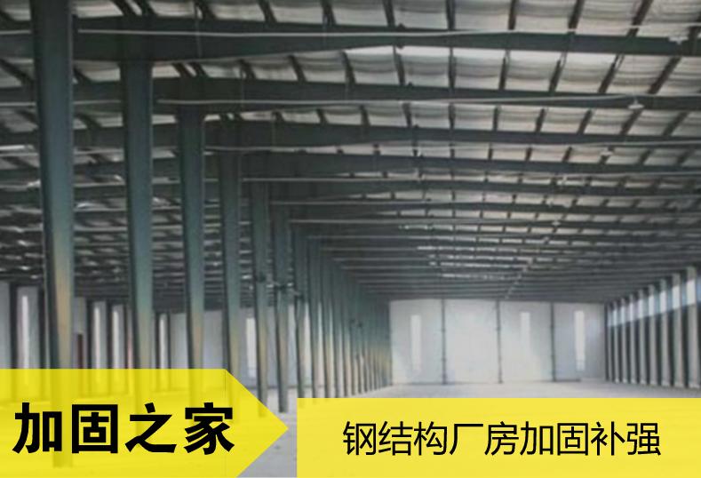 加固之家—您身边的钢结构设计专家