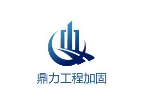 滨州市鼎力工程加固有限公司
