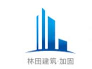 湖南省林田建筑加固工程有限公司
