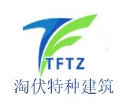 天津市淘伏特种建筑技术有限公司