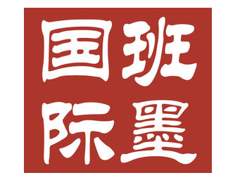 北京班墨国际工程设计有限公司