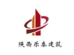 陕西乐泰建筑结构工程有限公司
