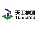 青岛天工建筑工程有限公司
