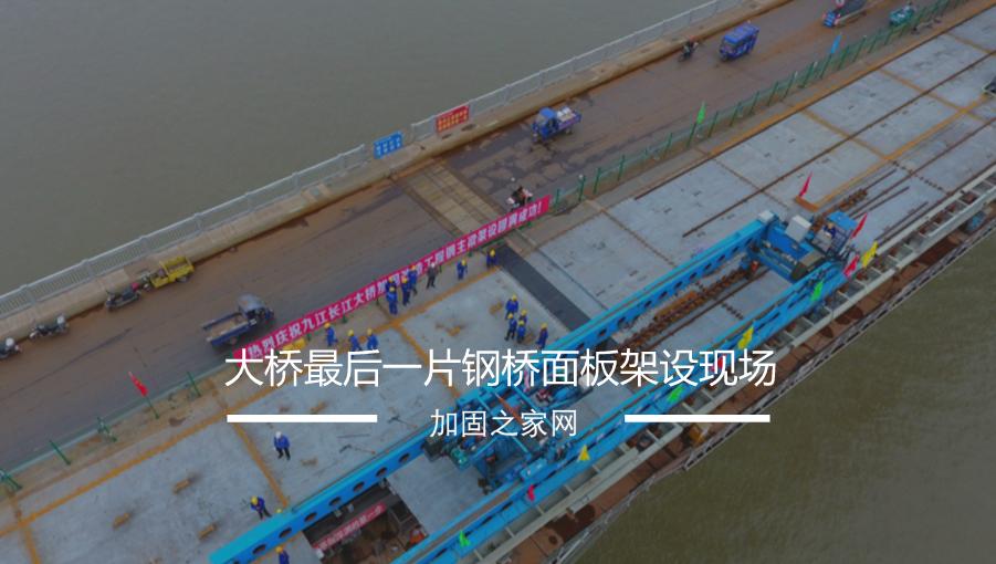 九江长江大桥加固改造工程钢主梁架设完成,现场大图!
