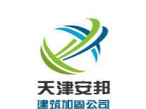 天津市安邦建筑结构加固工程有限公司