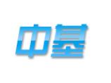 中基建工防水装饰集团有限公司