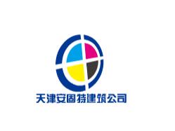 天津安固特建筑技术有限公司