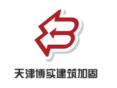 天津博实建筑加固工程有限公司