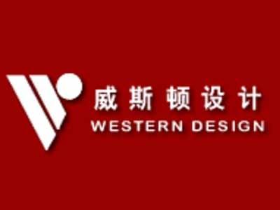 北京威斯顿建筑设计有限公司